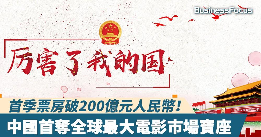 【中國厲害了】首季票房破200億元人民幣,中國首奪全球最大電影市場寶座