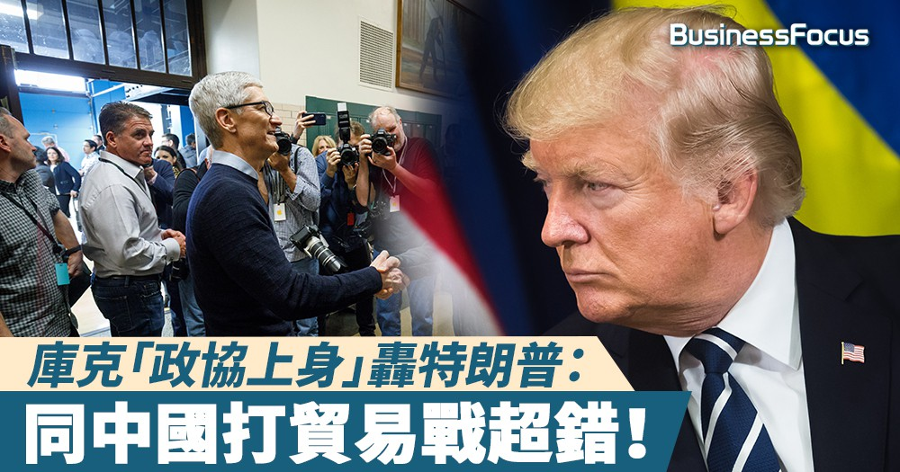 【政協上身】庫克當面批評特朗普:對中國開徵關稅是錯誤!