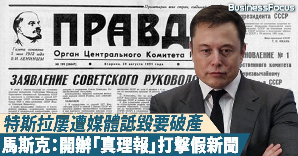 【我是憤怒】特斯拉屢遭媒體詆毀要破產,馬斯克憤怒了:開辦「真理報」打擊假新聞