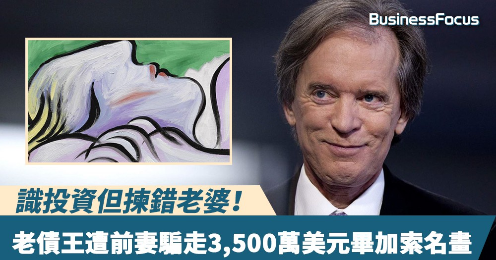 【男人最痛】識投資但揀錯老婆!債王格羅斯遭前妻偷龍轉鳳,丟失3,500萬美元畢加索名畫