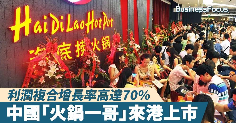 【火鍋新股】利潤年複合增長率高達70%,中國「火鍋一哥」海底撈向港交所遞交上市申請
