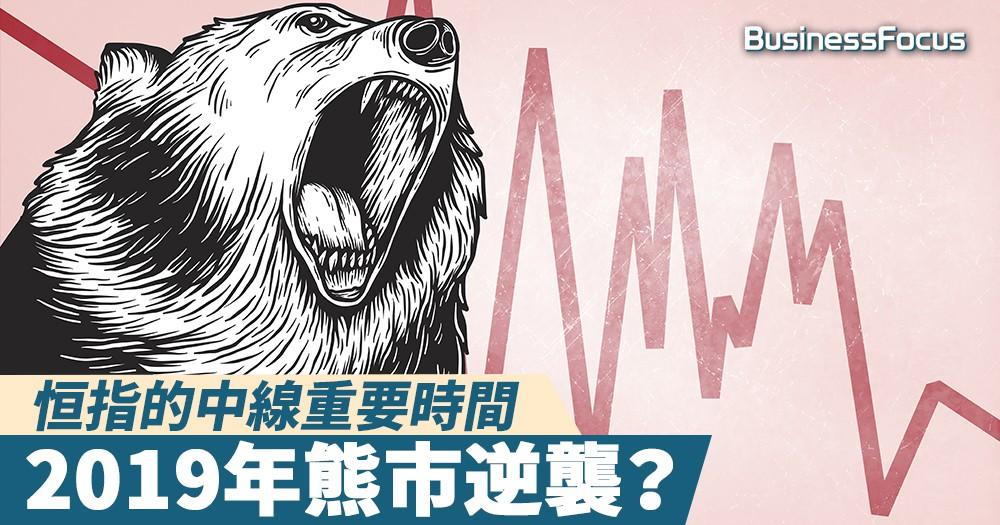 【雲狄股評】港股牛市持續至2019年?恒指的中線重要時間揭秘