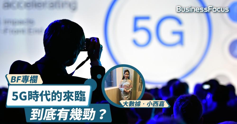 【BF專欄】5G時代的來臨
