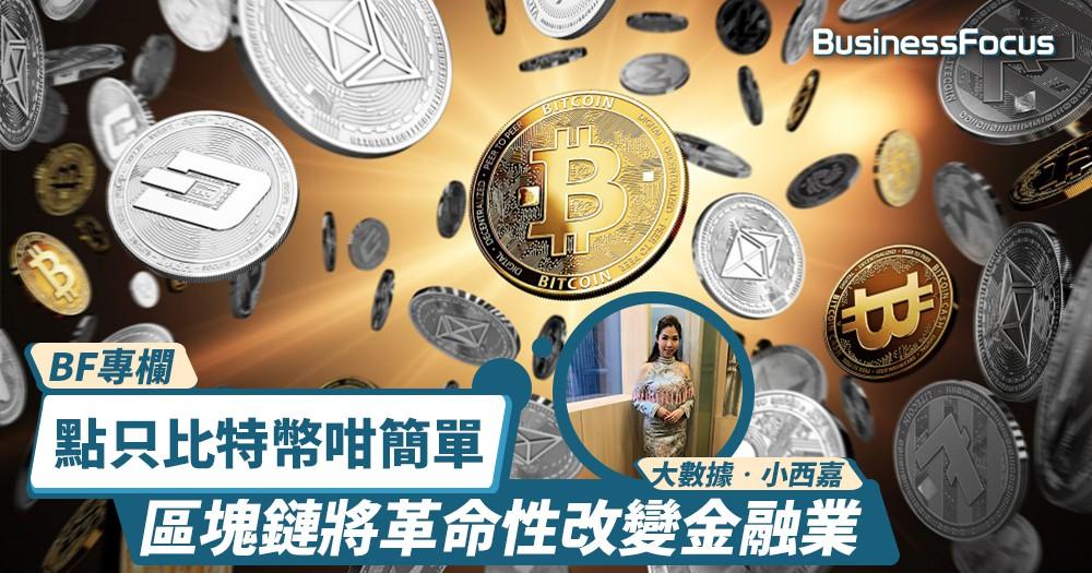 【BF專欄】區塊鏈將革命性改變金融業
