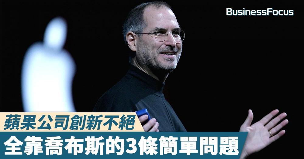 【教主奇招】蘋果公司創新不絕,全靠喬布斯的3條簡單問題