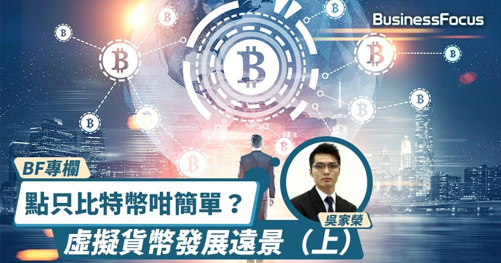 【BF專欄】虛擬貨幣發展遠景(上)