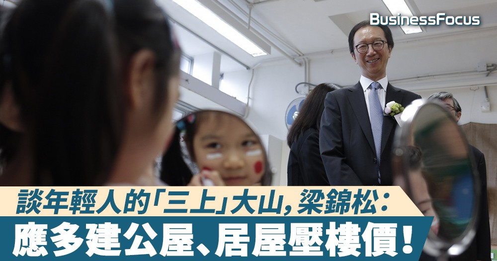 【上車無望】談年輕人的「三上」大山,梁錦松:應多建公屋、居屋壓抑樓價!