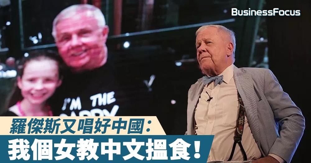 【商品大王】羅傑斯又唱好中國:我女兒教中文,每小時賺25美元!