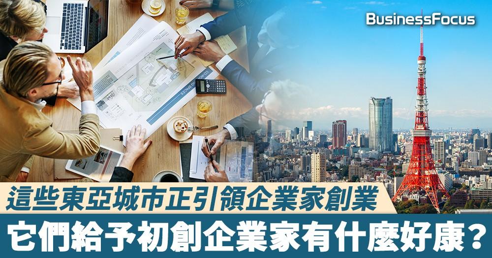 【創業天地】這些東亞城市正引領企業家創業,看看它們給予初創企業家有什麼好康?