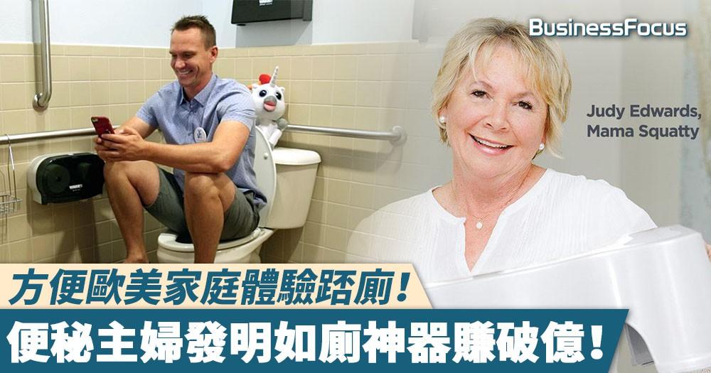【回歸原始】為亞洲「蹲大便」深深著迷,便秘家庭主婦發明神器讓老外都愛「亞洲蹲」