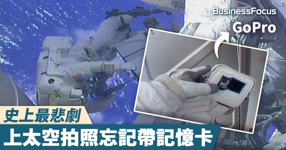 【最遙遠的悲劇】NASA太空人想拿GoPro拍攝太空漫步,卻發現SD卡放在家忘記拿的悲劇