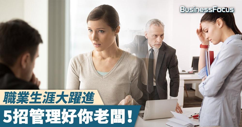 【管你老細】給自己一條好走的未來,如何管理你的老闆?