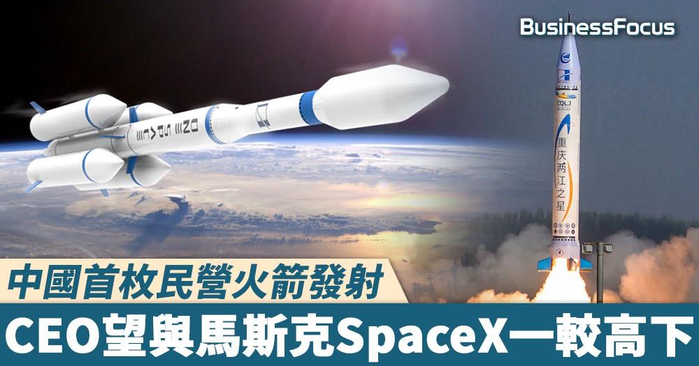 【宇宙爭霸戰】中國首枚民營火箭發射,CEO:5年後有望與SpaceX公司競爭