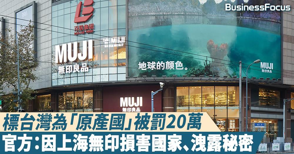 【損害國家安全】上海無印標註台灣為「原產國」被罰20萬,網民:分裂國家
