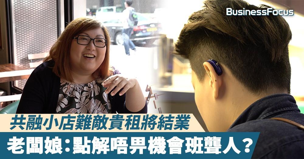【人物故事】共融小店難敵貴租將結業,老闆娘:點解唔畀機會班聾人?