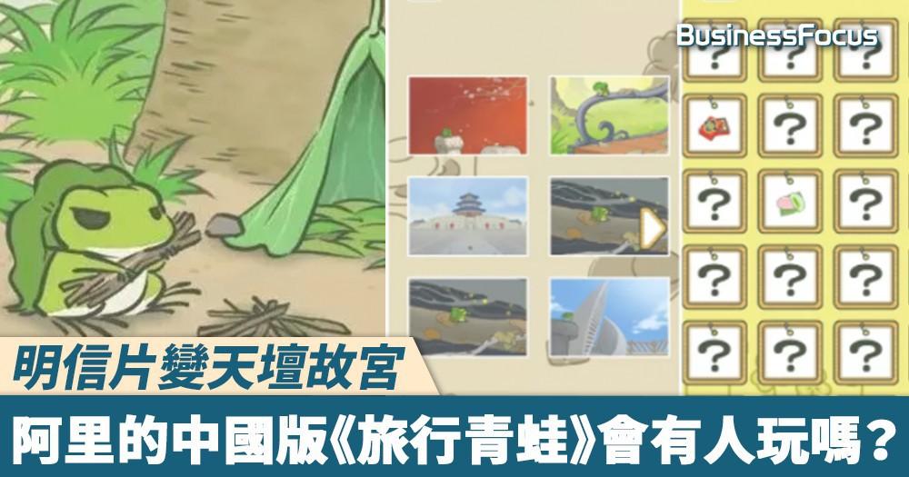 【過時的青蛙】明信片變天壇故宮,阿里的中國版《旅行青蛙》會有人玩嗎?