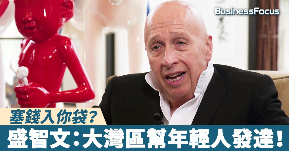 【幫你日日賺】盛智文:大灣區幫年輕人發達,唔好反對!