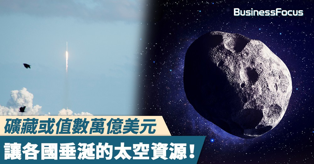 【太空採礦】礦藏或值數萬億美元,讓各國垂涎的太空資源!