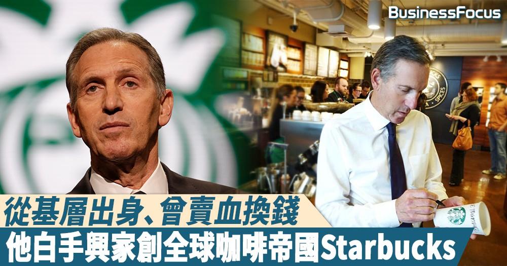 【白手興家】曾賣血換錢、被拒絕過217次,逆轉人生的他創造全球咖啡帝國Starbucks