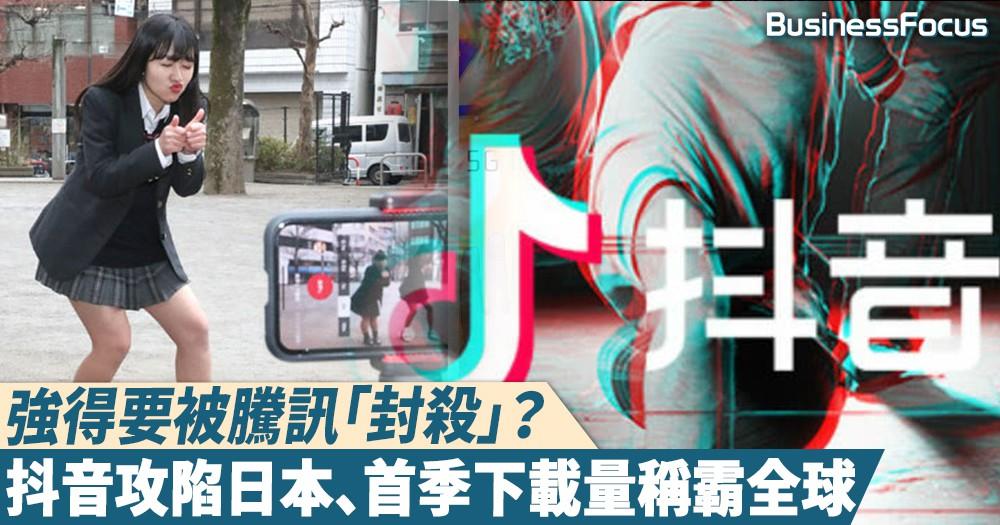 【突如其來】強得要被騰訊「封殺」?內地抖音攻陷日本、首季下載量稱霸全球