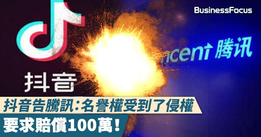【巨頭開戰】抖音告騰訊:名譽權受到了侵權,要求賠償100萬!