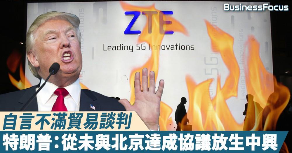 【語言藝術】無話過「放生」中興?特朗普:不滿談判,從未與北京達成協議放生中興