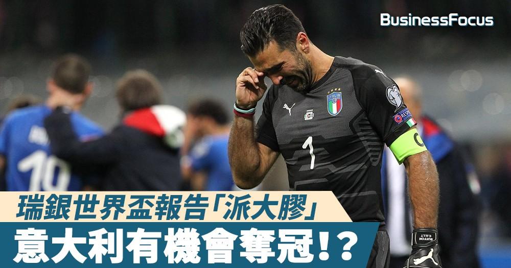 【意粉情何以堪?】瑞銀世界盃報告「派大膠」!外圍賽出局意大利有機會奪冠?