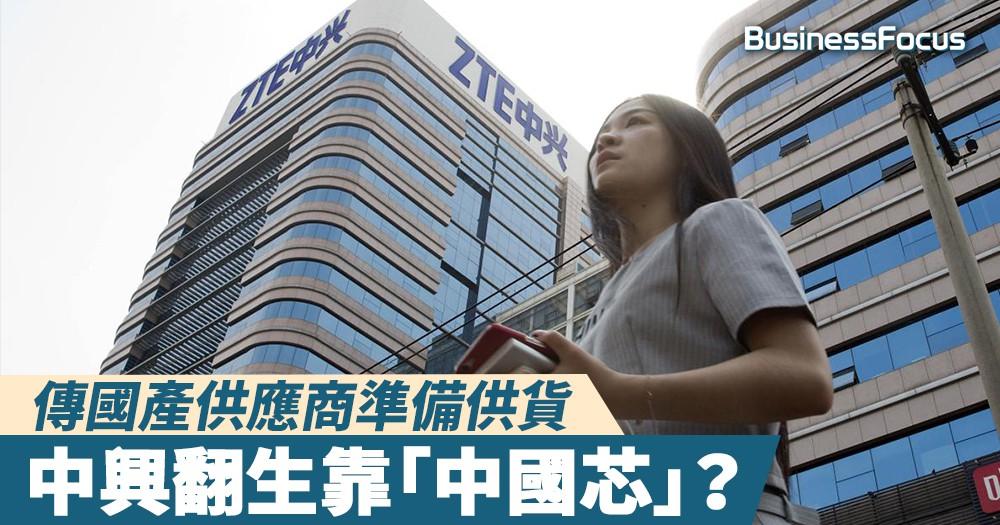 【不求人】中興翻生靠「中國芯」?傳國產供應商準備供貨