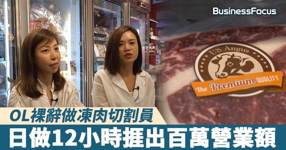 【生意經】OL裸辭做凍肉切割員,日做12小時捱出百萬營業額