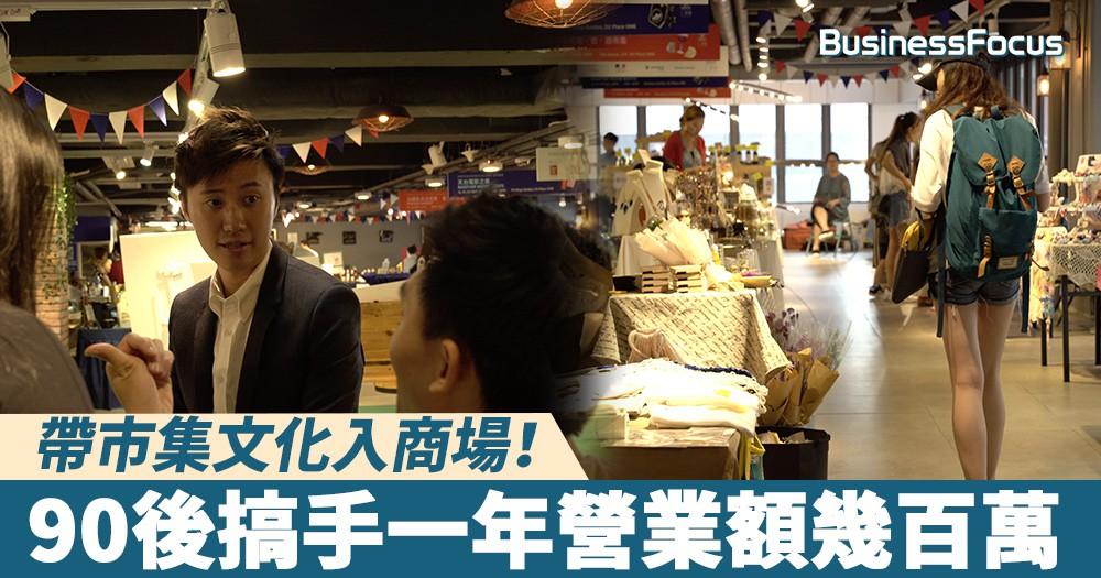 【初創起跑線】帶市集文化入商場!90後搞手一年營業額幾百萬