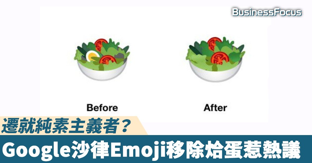 【烚蛋有錯?】遷就純素主義者?Google沙律Emoji移除烚蛋惹熱議
