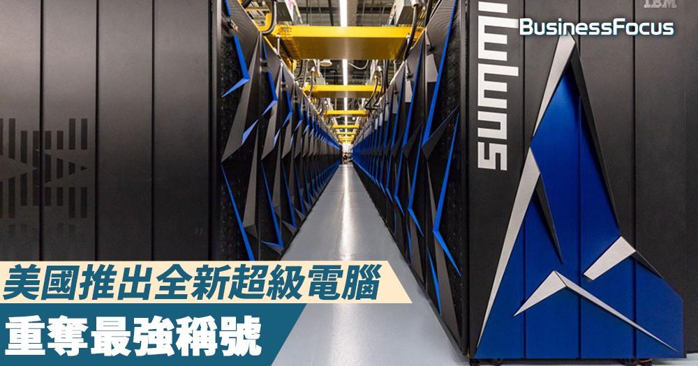 【中美之爭】美國推出全新超級電腦,重奪最強稱號