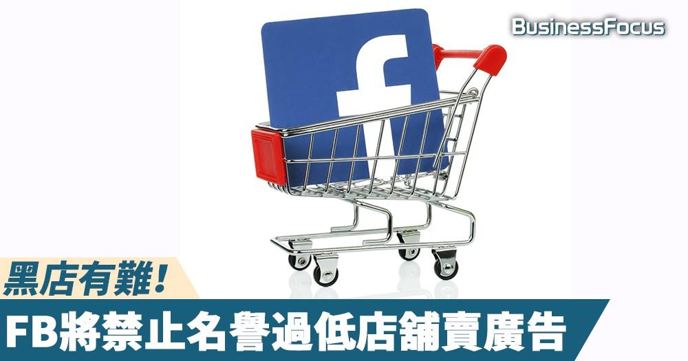 【網購福音】黑店有難!Facebook將禁止名譽過低店舖賣廣告