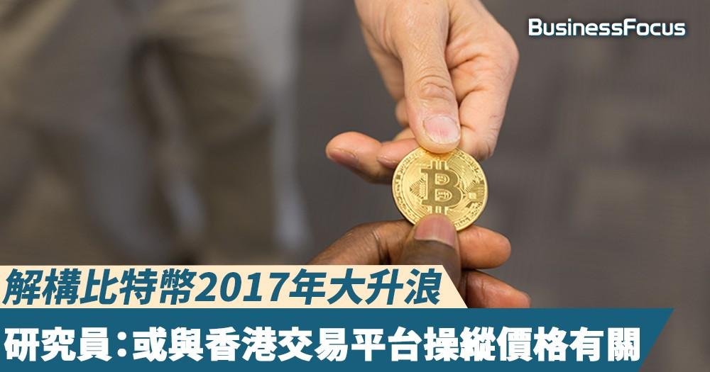 【幕後黑手?】解構比特幣2017年大升浪,研究員:或與香港交易平台操縱價格有關