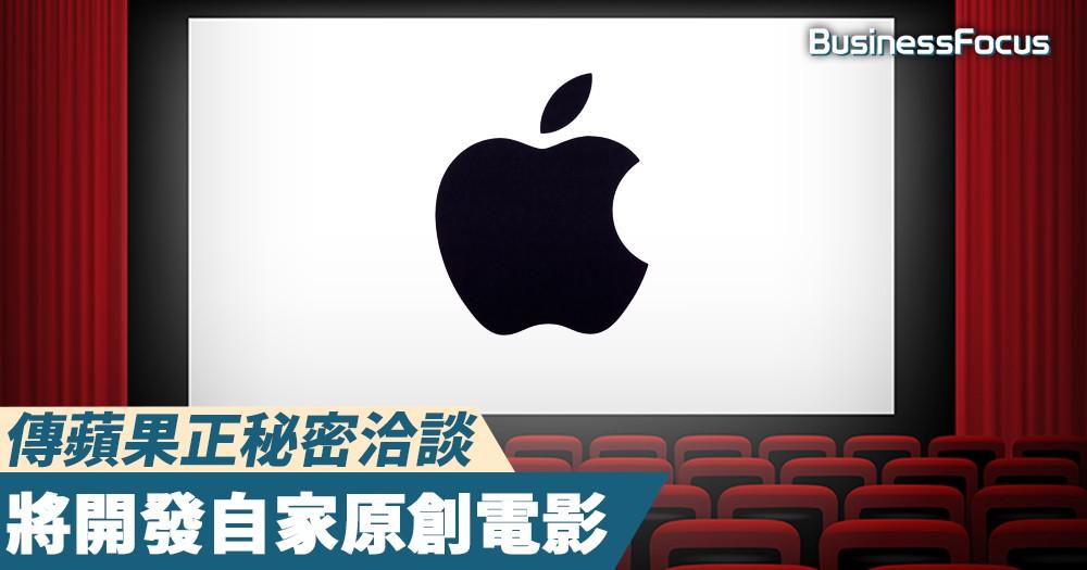 【再次撈過界】傳蘋果正秘密洽談,將開發自家原創電影