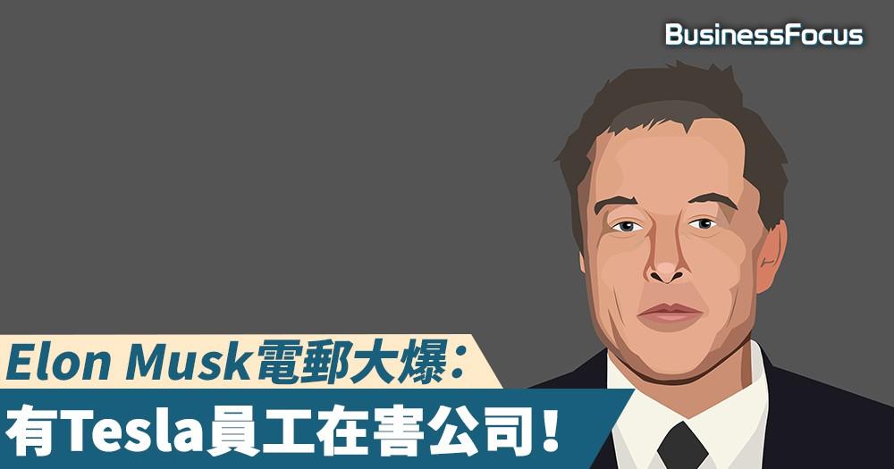 【有內鬼?】Elon Musk電郵大爆:有Tesla員工在害公司!