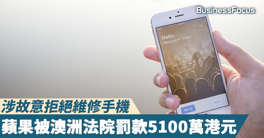 【唔整有錯】涉故意拒絕維修手機,蘋果被澳洲法院罰款5100萬港元
