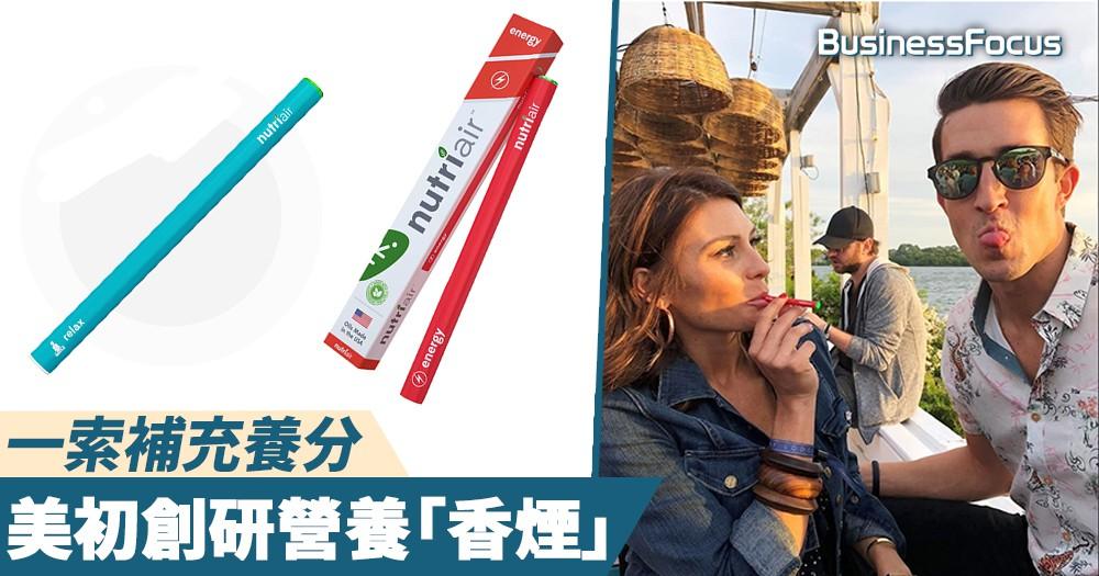 【吸煙有益?】還依賴能量飲品和補充品嗎? 美初創研營養「香煙」
