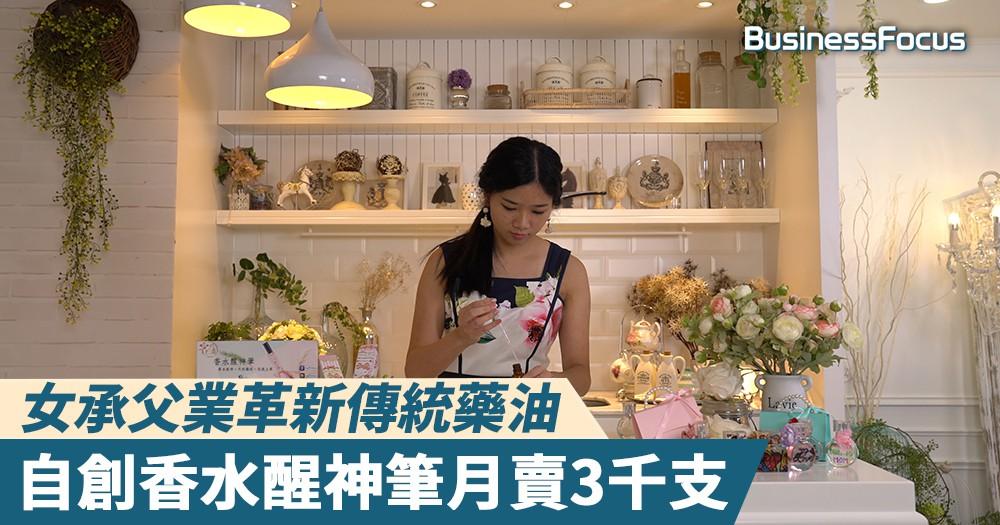 【香港製造】女承父業革新傳統藥油,自創香水醒神筆月賣3千支