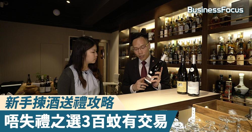 【專家教路】新手揀靚酒全攻略,唔失禮之選3百蚊有交易