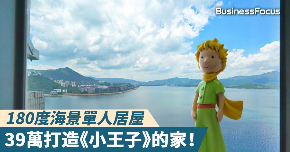 【高品家居】180度海景單人居屋,39萬打造《小王子》的家!