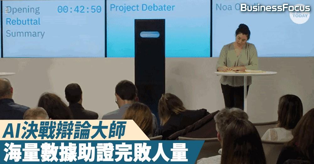 【人機較量】IMB推AI對決人類辯論大師,首戰一勝一敗勢均力敵