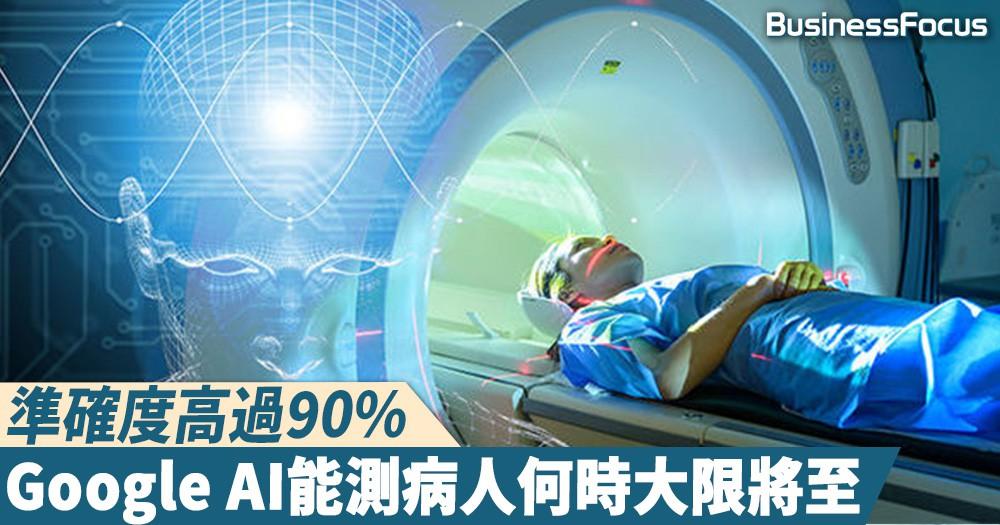 【電腦神算】準確度高過90%,Google AI能測病人何時大限將至