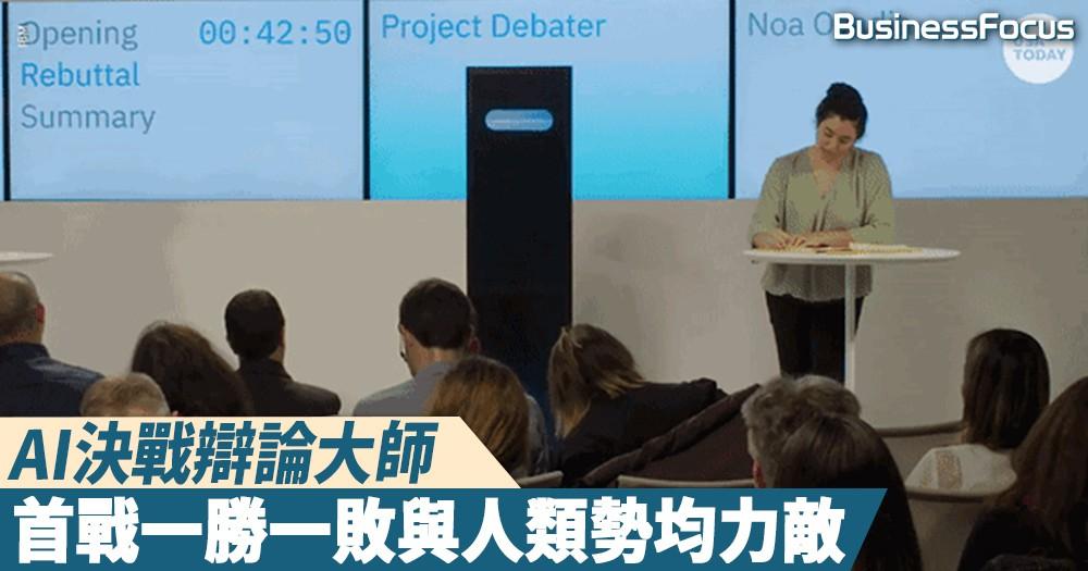 【人機較量】IBM推AI對決人類辯論大師,首戰一勝一敗與人類勢均力敵