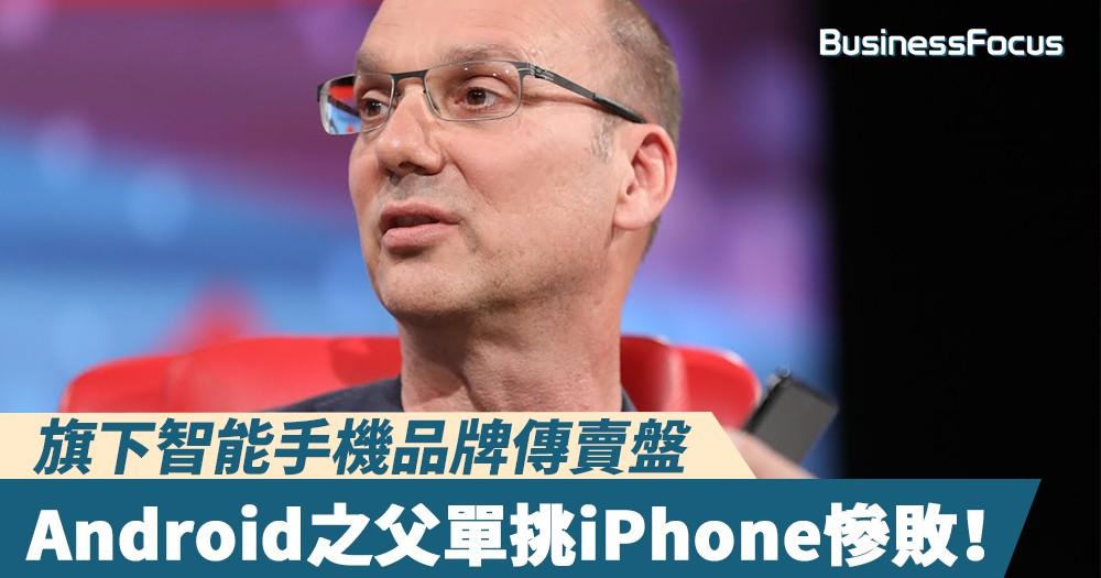 【兩度創業】Android之父單挑iPhone慘敗,旗下智能手機品牌傳賣盤