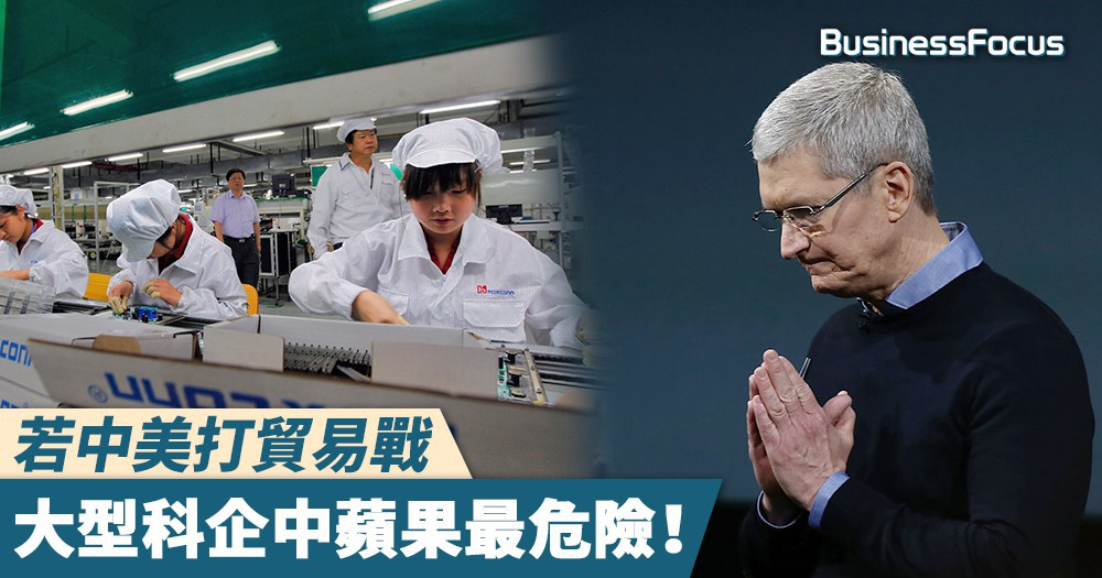 【庫克頭痕】若中美打貿易戰,大型科企中蘋果最危險!