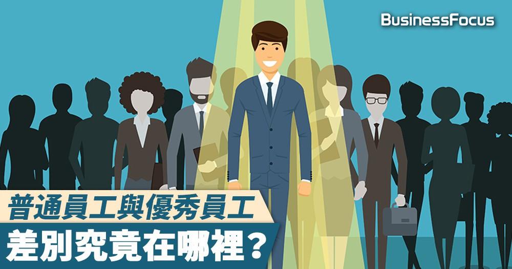 【工作的態度】普通員工與優秀員工,差別究竟在哪裡?