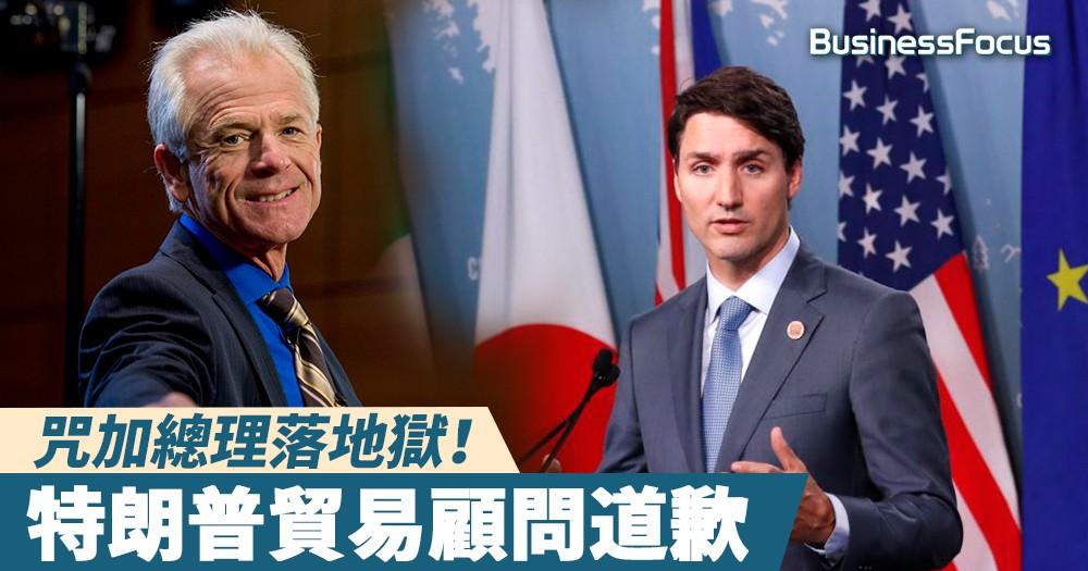 【貿易口水戰】咒加拿大總理落地獄,特朗普貿易顧問、《致命中國》作者納瓦羅道歉