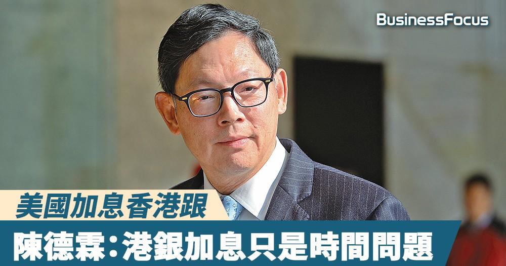 【樓價照升】美國加息香港跟,金管局上調基本利率0.25厘