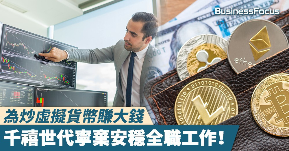 【不想打工】為炒虛擬貨幣賺大錢,千禧世代寧棄安穩全職工作!